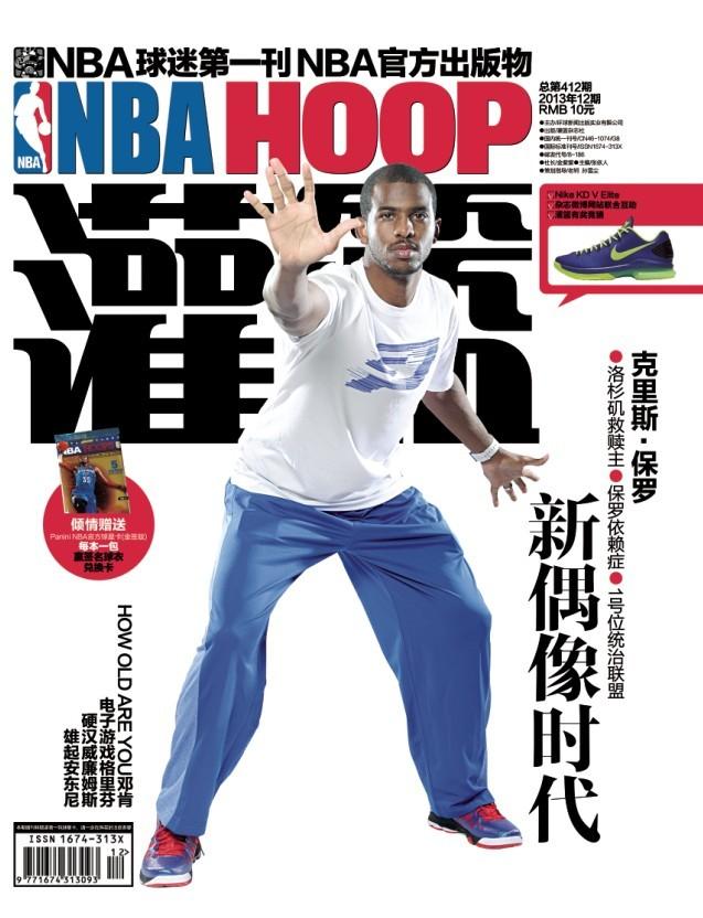 腾讯体育 篮球媒体采购NBA球星卡随刊赠读者图片